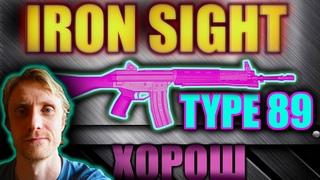 Iron Sight - Type 89 - Разборчик