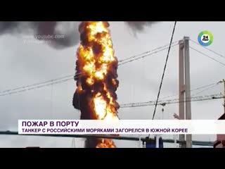 На борту горящего танкера в Южнои Корее находились десять россиян
