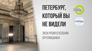 🎥 Экскурсия в особняк купцов Брусницыных