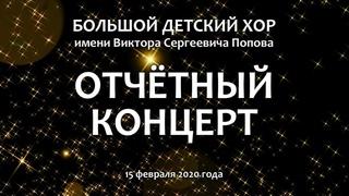 Отчётный концерт Большого Детского Хора им. В. С. Попова.  г.