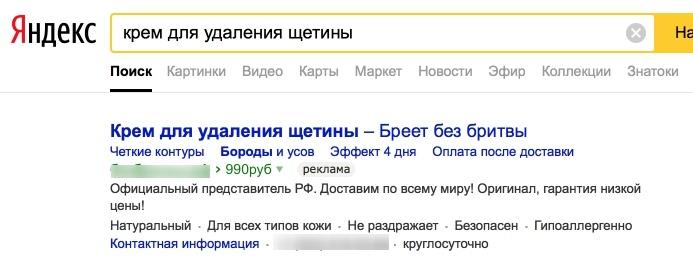 Источник трафика Яндекс Директ и РСЯ: как зарабатывать на контекстной рекламе, изображение №11