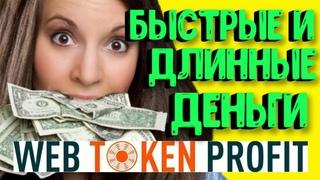 Web Token Profit Бинар - Быстрые и Длинные Деньги !