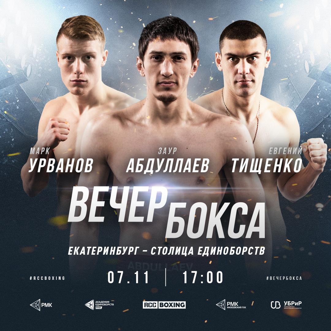 Афиша Екатеринбург 7 ноября - Вечер бокса в Екатеринбурге