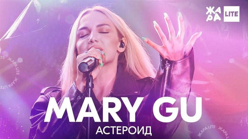 Mary Gu Астероид ЖАРА LITE