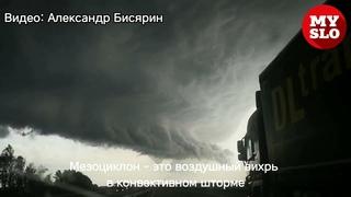 Житель Тульской области снял на видео мезоциклон