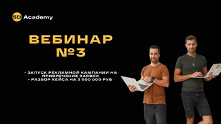 "Марафон ""Сам себе таргетолог"" (Вебинар №3)"
