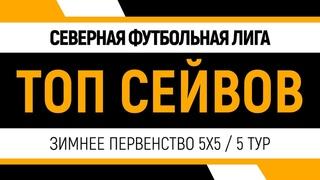Топ Сейвов  5x5 5 тур