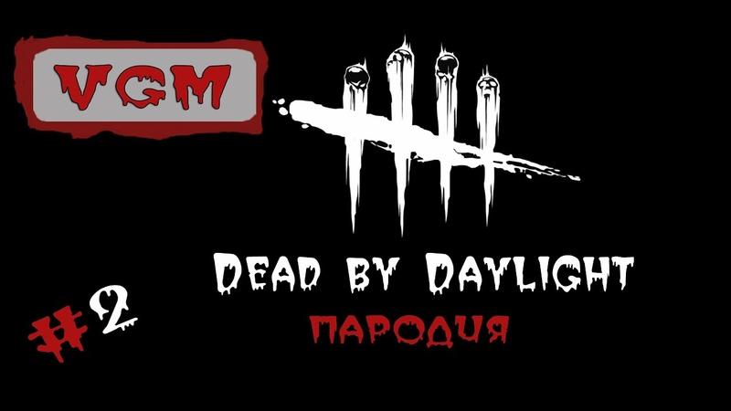 Dead By Daylight Пародия 2 Клуб Крутых Киллеров DBD Parody 2 VGM Studio
