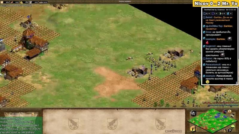 Игорь Малишевский Age of Empires 2 Yo vs Nicov 5 игр Viper vs RiuT