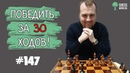 Победить за 30 ходов № 147 Сицилианка Быстрый выигрыш у супергросса