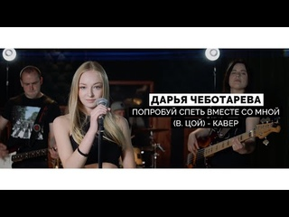 Дарья Чеботарева - Попробуй спеть вместе со мной (В.Цой) (Кавер 2021 / Cover 2021) (4K)