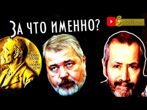 Радзиховский За что дали Нобеля Муратову Беседа с Миколенко на SobiNews 18
