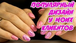 Популярный дизайн на ногтях  моих клиентов. Весна 2020. Быстрый и интересный дизайн ногтей.