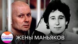 Жены Чикатило и «Ангарского маньяка»: можно ли жить рядом с убийцей и ничего не замечать?