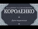 ЧТЕНИЕВСЛУХ Дети подземелья, В. Короленко