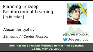 Planning in Deep Reinforcement Learning [in Russian]