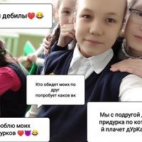 Березина Ангелина