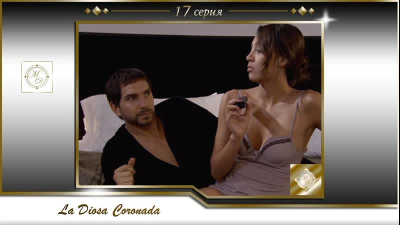 La Diosa Coronada Capítulo 17 1080 Mp4 Венценосная Богиня 17 серия