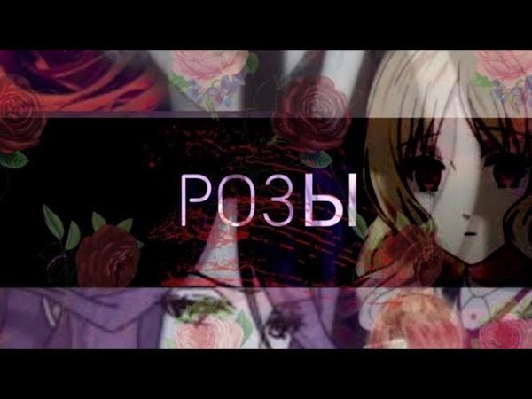 Трое матерей Сакамаки и Юи Комори Розы AMV Diabolik lovers