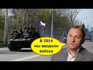 """""""В 2014 мы вводили войска в Украину!"""" Эксперт Минобороны РФ признал, что Россия воюет на Донбассе"""