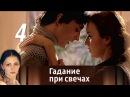 Гадание при свечах. Серия 4 2010 Мелодрама, фантастика @ Русские сериалы