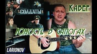 Кавер Солдаты - Юность в сапогах #СериалСолдаты #Юностьвсапогах #кавер #LARIONOV