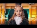 MILANA STAR Виталий Гогунский - Здравствуй школа официальное видео 0