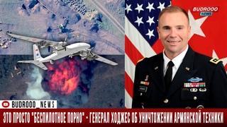 """Это просто """"беспилотное порно"""" - генерал Ходжес об уничтожении армянской техники"""