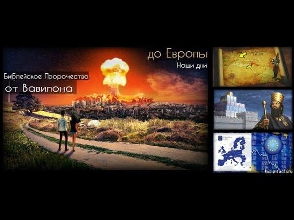 Библейское Пророчество от Вавилона до Европы полностью исполнилось