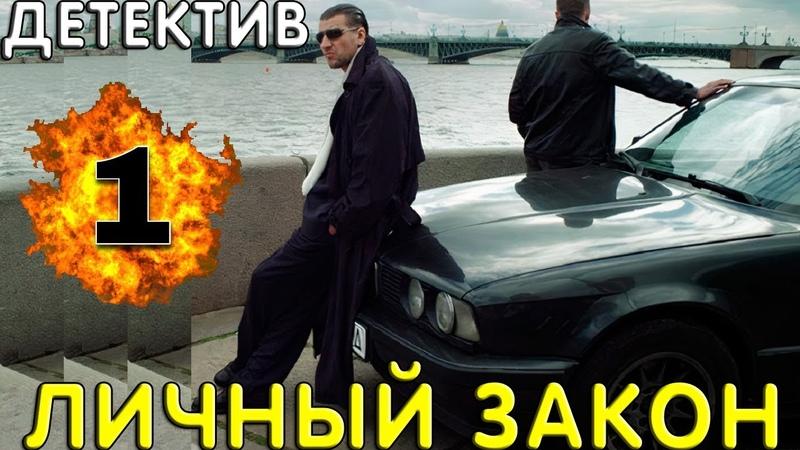 Мощный фильм про бандитский Петербург 90 x Ментовские войны Личный закон Русские детективы