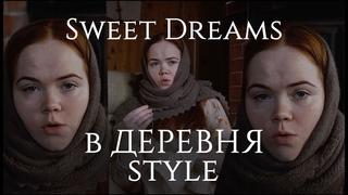 Sweet Dreams_The Eurythmics_Cover ПО РУССКОМУ