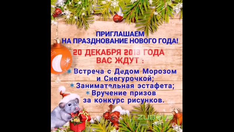 20.12.2019-празднование Нового года!
