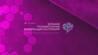 Большая познавательная конференция Тенториум. Часть 3. Тема: Здоровое сердце и сосуды