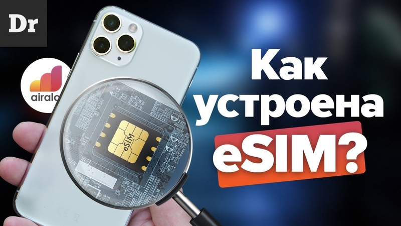 Зачем нужна eSIM и как работает