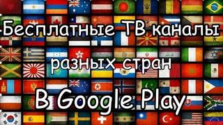 Бесплатное ТВ разных стран прямо из Google Play
