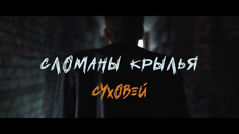 Суховей Сломаны Крылья Премьера клипа 2020