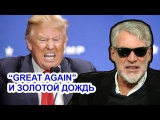 Как Трамп пописал на кровать Обамы в Москве. Артемий Троицкий