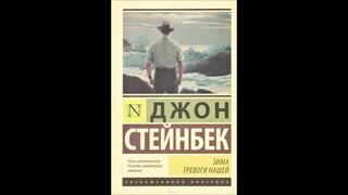 Джон Стейнбек «Зима тревоги нашей»