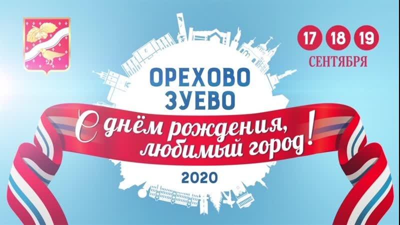 День города 2020 Геннадий Панин Надежда Логунова Алексей Франгулов