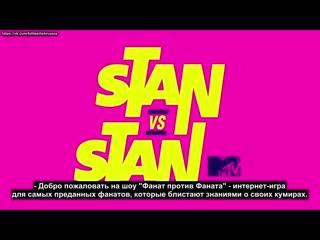 "MTV's ""Stan vs Stan"" | Ariana Grande vs Billie Eilish [RUS SUB]"