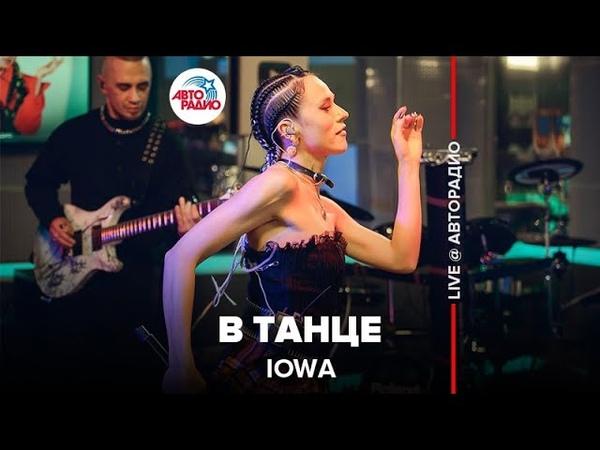 IOWA В Танце LIVE @ Авторадио