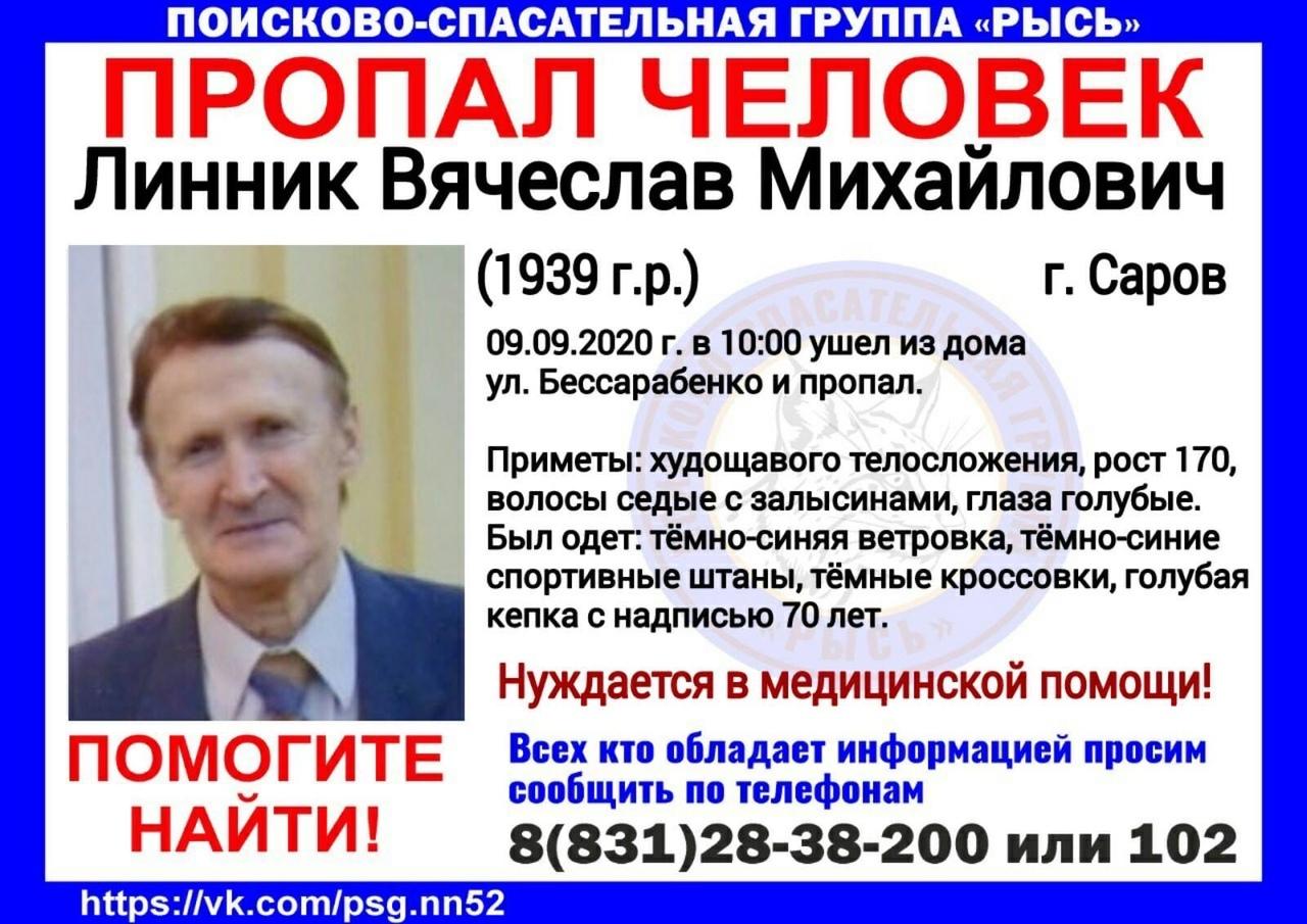 Линник Вячеслав Михайлович