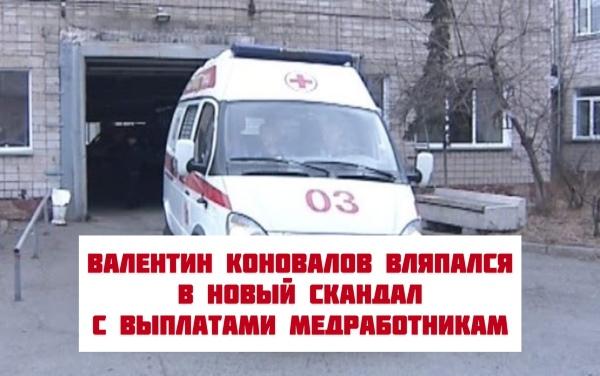 Валентин Коновалов вляпался в новый скандал с выплатами медработникам