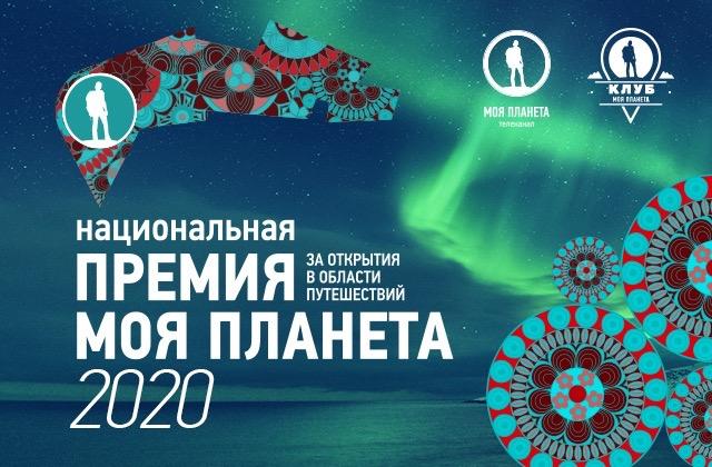 Жителей области приглашают принять участие в национальной премии «Моя планета -2020»