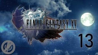 Final Fantasy XV Прохождение Без Комментариев #13 - Вздорные ракообразные / Регалия / Крупным планом
