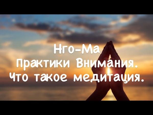Нго Ма Дракон 16 Практики Внимания Что такое медитация