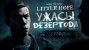 Little Hope • Ужасы Дезертода - The Dark Pictures Anthology