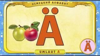 Мультипедия. Немецкий алфавит за 5 минут (Уроки тетушки Совы)