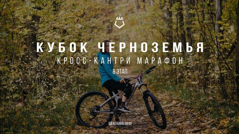 Кросс-кантри марафон XCM | Кубок Черноземья - 8 этап | Шебекино 2019