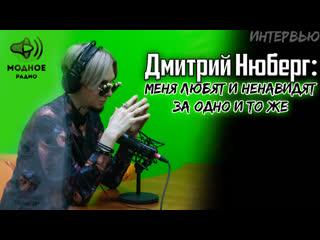 Интервью на Модном Радио - про клип Умру Один, самоизоляцию и тёмную сцену | Дмитрий Нюберг (Qianti)